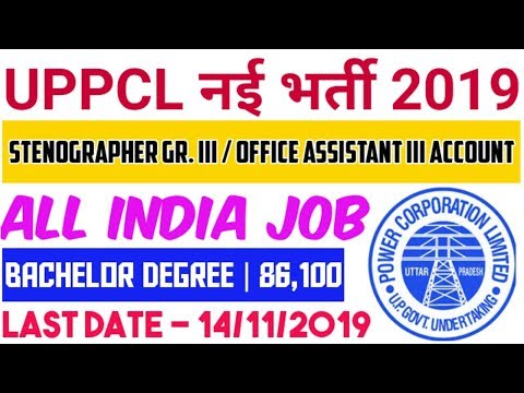UPPCL Stenographer Office Assistant Account Recruitment 2019