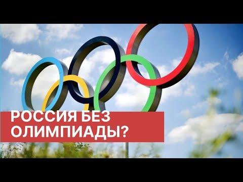 Россия без Олимпиады? Допинговый скандал. WADA грозит Россию лишить Олимпиады.