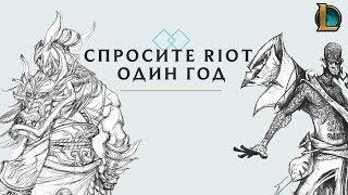Спросите Riot  уже годик