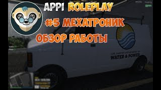 GTA 5 ROLEPLAY | Appi RolePlay #5 - Мехатроник. Обзор работы.