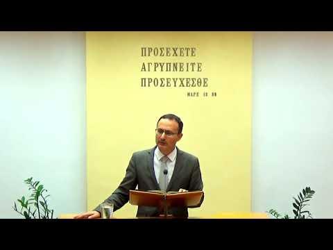13.10.2019 - Ησαΐας Κεφ 4ο & Κατά Λουκάν Κεφ 18 - Παύλος Παπαδαντωνάκης