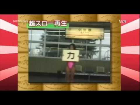 Menu W9  Jungle TV 04022012