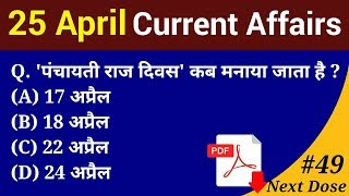 Next Dose #49 | 25 April 2018 Current affairs | Most Important Current Affairs Questions