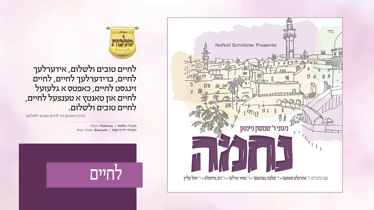 ר' שמשון ניימאן, מקהלת מלכות, פרחי שיר ושבח - לחיים | R' Shimshon Neiman, Malchus Choir - L'CHAIM