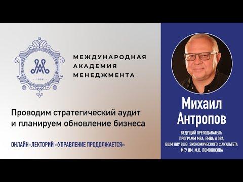 Михаил Антропов: Проводим стратегический аудит и планируем обновление бизнеса
