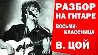 ВИКТОР ЦОЙ - ВОСЬМИКЛАССНИЦА РАЗБОР НА ГИТАРЕ (Как играть Восьмиклассница - Кино песня под гитару)