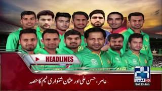 News Headlines | 12:00 AM | 23 June 2018 | 24 News HD