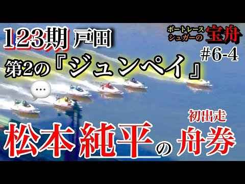 【ボートレース・競艇】難水面戸田。デビュー戦舟券松本純平選手!