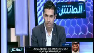 """بالفيديو.. آل الشيخ يكشف سبب عدم حضوره للزمالك.. ويؤكد: الزيارة """"شخصية"""" لرئيسه"""