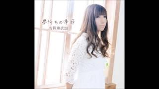 夢待ちの季節/吉岡亜衣加(cover)
