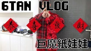 【6tan】巨魔紙娃娃|百貨公司逛街趣 feat. IG投票觀眾、十元硬幣