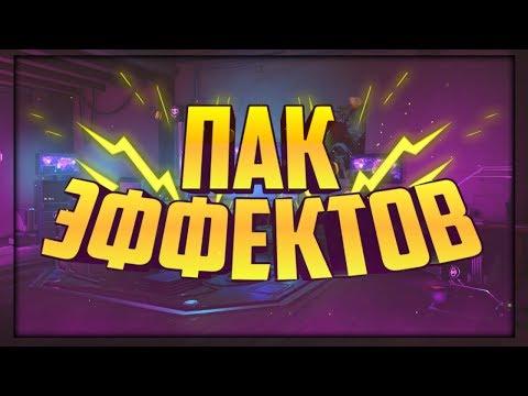 ПАК ЭФФЕКТОВ ДЛЯ ФОТОШОПА//PNG ЭФФЕКТЫ