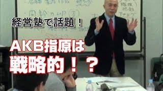 この銀座経営者塾は見学(初回無料、Zoomでも)が出来ます。(2020年9月~) 関心ある方は、お問い合わせください。https://no1keiei.jp/keiei-jyuku/ ◇それとこちらは、 ...