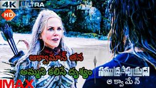 Aquaman Meets Her Mom Telugu Scene