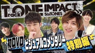 SixTONES「TrackONE -IMPACT-」ビジュアルコメンタリーのダイジェスト映像(YouTubeオリジナルVer.)