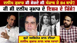Dilip Kumar ਕੀ ਸੋਚਦੇ ਸੀ ਪੰਜਾਬ ਤੇ 84 ਬਾਰੇ ? ਕੀ ਸੀ Dilip Kumar ਦੇ ਇਸ਼ਕ ਦੇ ਕਿੱਸੇ ?