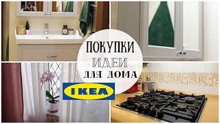 ПОКУПКИ ДЛЯ ДОМА 2020 / ИКЕА / ИДЕИ для ДОМА / НОВАЯ ВАННАЯ IKEA / МЕЧТА ХОЗЯЙКИ - НОВАЯ ПЛИТА NEFF