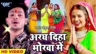 आगया #Ankush Raja का सबसे सुपरहिट छठ वीडियो गीत 2019 | अरघ दिहा भोरवा में