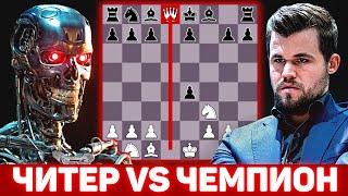 ЧИТЕР против ЧЕМПИОНА МИРА! Магнус Карлсен СИЛЬНЕЕ Компьютера?! Шахматы