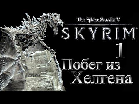 The Elder Scrolls V Skyrim #1 - Побег из Хелгена