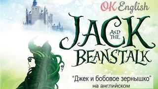Jack and the Beanstalk  - Джек и бобовое зернышко на английском языке | сказки детям на английском