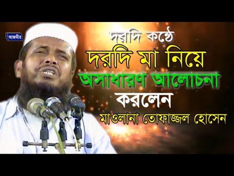 দরদী মা | তোফাজ্জেল হোসেন ভৈরব | Mawlana Tofazzol Hossain  | Bangla Waz | 2018