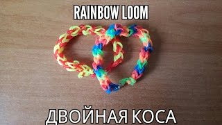 Браслет Двойная коса из резинок Rainbow Loom на пальцах! Урок 4