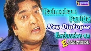 New Raimohon Parida Jatra Dialog videos 2018 Odia    ରାଇମୋହନ ପରିଡା ଯାତ୍ରା ଡାଇଲୋଗ ।