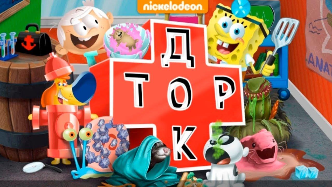 Nickelodeon новая игра губка боб актер бригады 2
