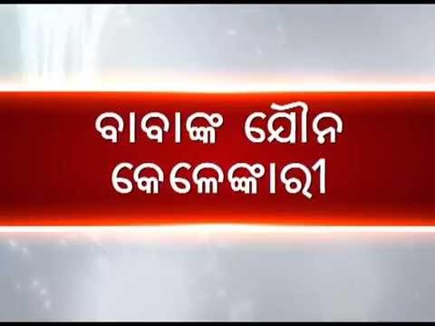 Otv news sarathi baba sexual harassment