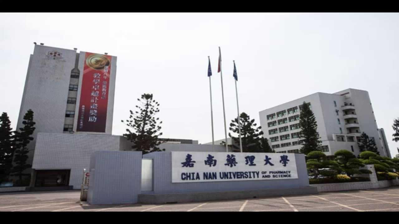 【嘉藥FUN報報】嘉南藥理大學學生數入榜全國十大(Hit FM90.1放送) - YouTube