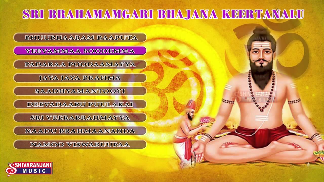Veera brahmam gari charitra songs - Drivers For Download