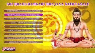 Sri Brahmam Gari Bhajana Keertanalu    Brahmam Gari Devotional Songs
