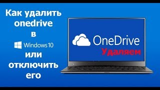 удалить onedrive windows 10 - настройка windows 10!