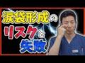 涙袋形成(ヒアルロン酸)の動画