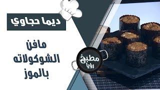 مافن الشوكولاته بالموز - ديما حجاوي