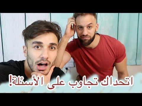 (!!تحدي الغباء و الفائز يصير مشهور (جابوا العيد
