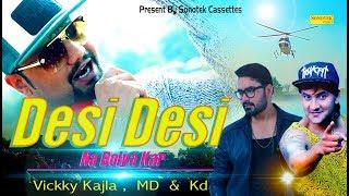 DESI DESI NA BOLYA KAR : Raju Punjabi - MD & KD Official Song - Vickky Kajla, New Haryanvi Song