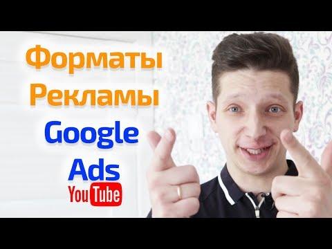 Google Ads Форматы. Видеореклама. Видеомаркетинг