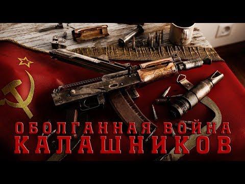 """Разбор фейков в фильме """"Калашников"""""""