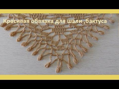 Красивая обвязка шали или бактуса крючком,( узор № 52 )