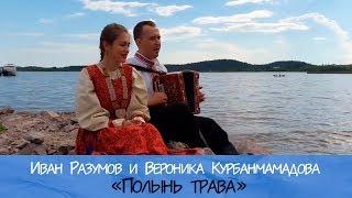 Полынь трава - Иван Разумов, Вероника Курбанмамадова