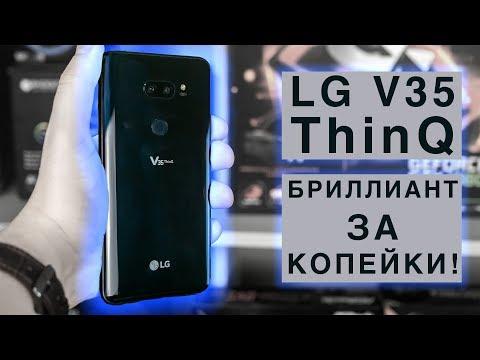 Обзор LG V35 ThinQ из США. Бриллиант за копейки?