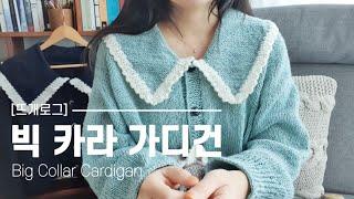 [뜨개로그24] 빅 카라 가디건 Big Collar C…