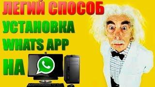Самый Легкий и Быстрый Способ Установить Whatsapp На Компьютер