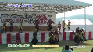 第1回わくわく祭り② 北山の風による演舞 今帰仁村立湧川小学校跡地 20014年3月30日(日)