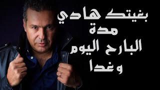nouri lbareh lyoum ou gheda official music lyrics نوري البارح اليوم و غدا