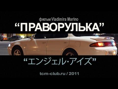"""Фильм """"Праворулька""""/ エンジェル·アイズ/ Toyota Club"""
