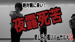 Contemporary Dance『悲しみの檻』リハーサル#12