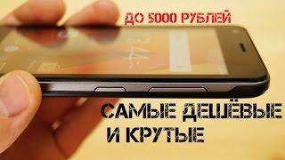 ТОП 10 НЕДОРОГИХ И КРУТЫХ СМАРТФОНОВ ДО 5000 РУБЛЕЙ